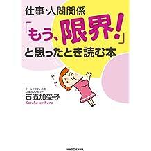 仕事・人間関係「もう、限界!」と思ったとき読む本 (中経の文庫)