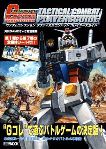 ガンダムコレクション・タクティカルコンバット プレイヤーズガイド (ホビージャパンMOOK 127)