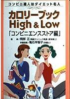 カロリーブックHigh&Low コンビニエンスストア編 (TODAY BOOKS)
