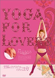 Yoga For Lovers 入門編 [DVD]