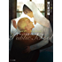 パブリックスクール -八年後の王と小鳥-【SS付き電子限定版】 (キャラ文庫)