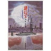 渚にて―人類最後の日 (創元SF文庫)