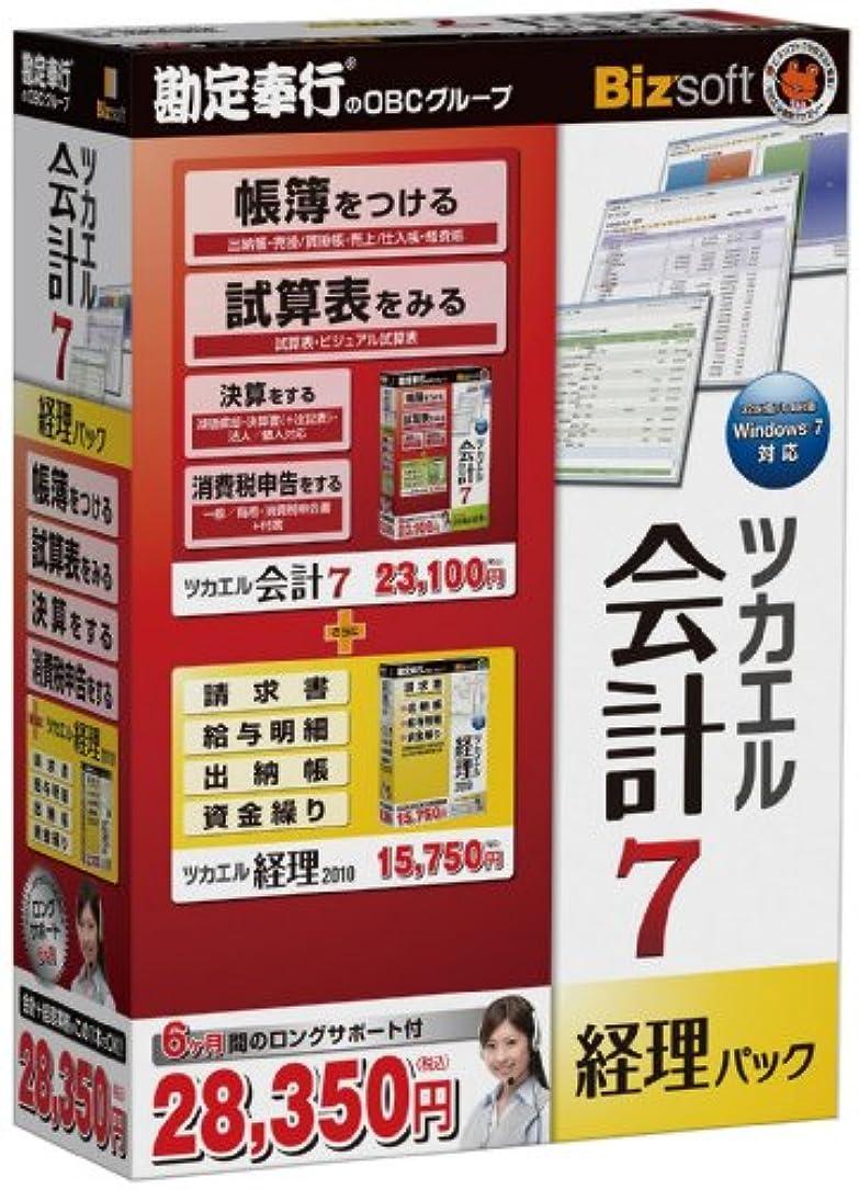 バスユーザー通行料金ツカエル会計 7 経理パック