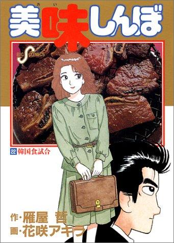 美味しんぼ (22) (ビッグコミックス)の詳細を見る
