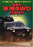 世界の軍用4WDカタログ (Ariadne military)