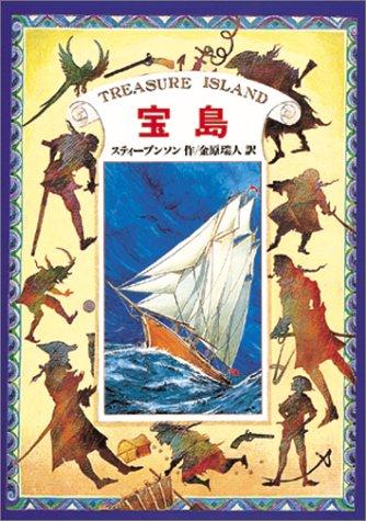 宝島 (偕成社文庫)の詳細を見る