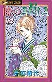 暁のARIA 12 (フラワーコミックス)