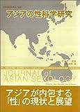 アジアの性科学研究 (日本性科学大系 別冊)