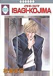 ISAGIーKOJIMA (冬水社・いち好きコミックス)