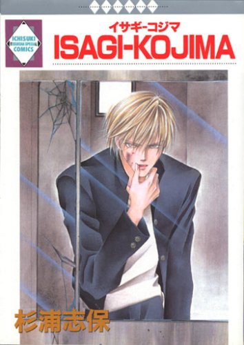 ISAGIーKOJIMA (冬水社・いち好きコミックス)の詳細を見る