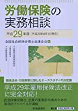 労働保険の実務相談【平成29年度】
