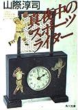 真夜中のスポーツライター (角川文庫) 画像