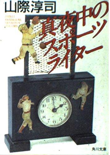 真夜中のスポーツライター (角川文庫)の詳細を見る