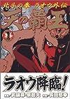 天の覇王 1 (BUNCH COMICS)