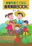 野菜を育てて学ぶ 食育実践BOOK