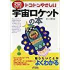 トコトンやさしい宇宙ロケットの本 (B&Tブックス―今日からモノ知りシリーズ)