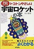 トコトンやさしい宇宙ロケットの本 (B&Tブックス―今日からモノ知りシリーズ) 画像