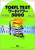 TOEFL TESTワードパワー5000 ([テキスト])