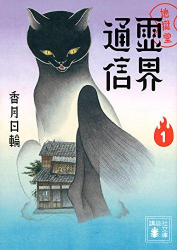 地獄堂霊界通信(1) (講談社文庫)の詳細を見る