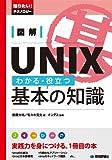 図解 UNIX わかる・役立つ基本の知識 (知りたい!テクノロジー)