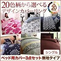 布団カバーセット シングル 無地×スモークピンク 20色柄から選べる!デザインカバーリングシリーズ ベッド用カバー3点セット