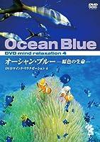 オーシャン・ブルー 原色の生命 KVD-3504 [DVD]