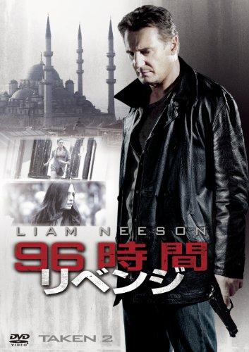 96時間/リベンジ [DVD]の詳細を見る