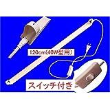 LED蛍光灯簡易器具 (120cmスイッチ有)