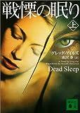 戦慄の眠り〈上〉 (講談社文庫)