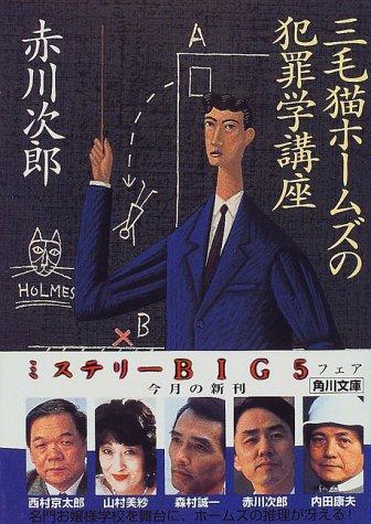 三毛猫ホームズの犯罪学講座 (角川文庫)の詳細を見る