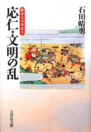 応仁・文明の乱 (戦争の日本史 9)の詳細を見る