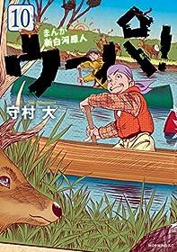 まんが 新白河原人 ウーパ!(10) (モーニングコミックス)