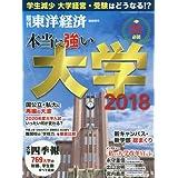 週刊東洋経済 臨時増刊 本当に強い大学2018 [雑誌]
