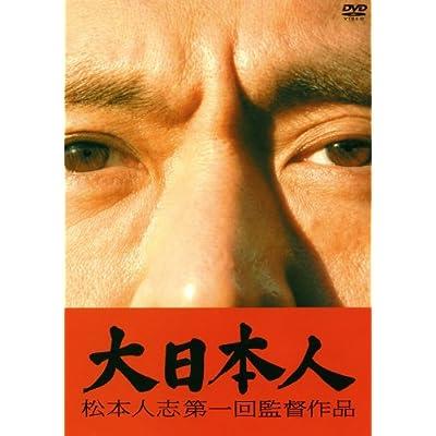 大日本人 通常盤 [DVD]