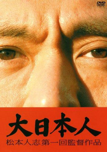 大日本人 初回限定盤 [DVD]の詳細を見る
