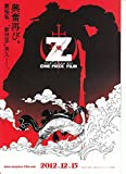meti237邦画アニメ映画チラシ[ワンピースフィルム ゼット」ONE PIECE FILM Z(B柄)