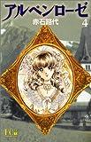 アルペンローゼ (4) (Flower comics deluxe)