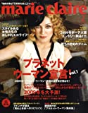 marie claire (マリ・クレール) 2009年 02月号 [雑誌]