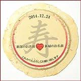 Amazon.co.jp結婚披露宴のブライダルプチギフト煎餅白ごま3/単品ビニール個装品