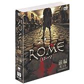 ROME [ローマ] 〈前編〉 [DVD]