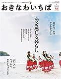 おきなわいちば Vol.23(2008Autumn)―沖縄の暮らしの中に見えてくる、ちょっと素敵なことたち (Leaf MOOK) 画像