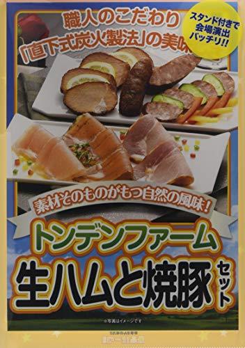 【パネもく! 】「トンデンファーム」 生ハムと焼豚セット(目録・A4パネル付)