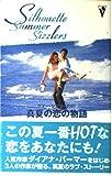 真夏の恋の物語―サマー・シズラー〈2001〉 初恋にさよなら 七月のビーチ・ハウス ホット・ショット