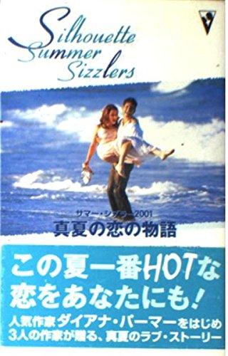 真夏の恋の物語―サマー・シズラー〈2001〉 初恋にさよなら 七月のビーチ・ハウス ホット・ショットの詳細を見る