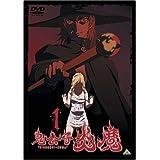 鬼公子炎魔 1 [DVD]