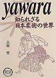 yawara―知られざる日本柔術の世界