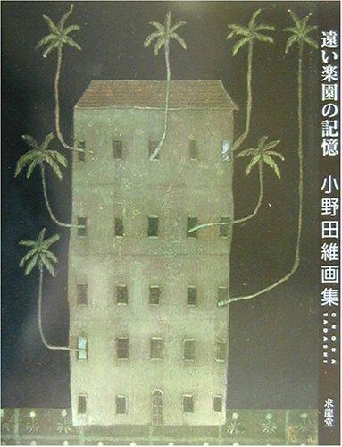 遠い楽園の記憶―小野田維画集の詳細を見る