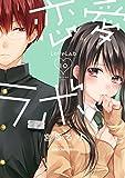 恋愛ラボ 10巻 (まんがタイムコミックス)