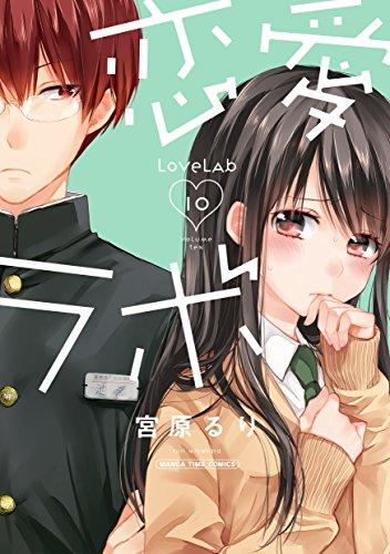 恋愛ラボ 10巻 (まんがタイムコミックス)の詳細を見る
