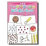初めてカードフラッシュをされる方に七田(しちだ)式カードフラッシュおためしカード(0歳から)